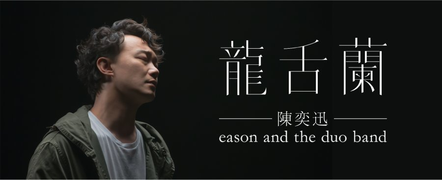 eason and the duo band / 龍舌蘭
