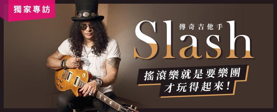 【獨家專訪】傳奇吉他手Slash:「搖滾樂就是要樂團才玩得起來!」