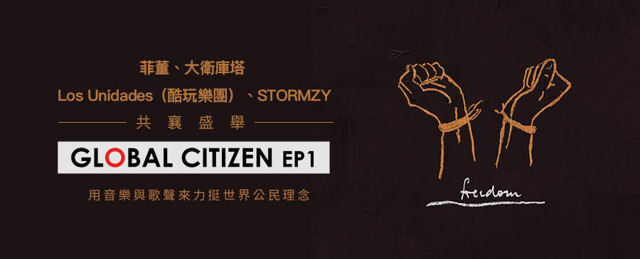 Global Citizen EP1