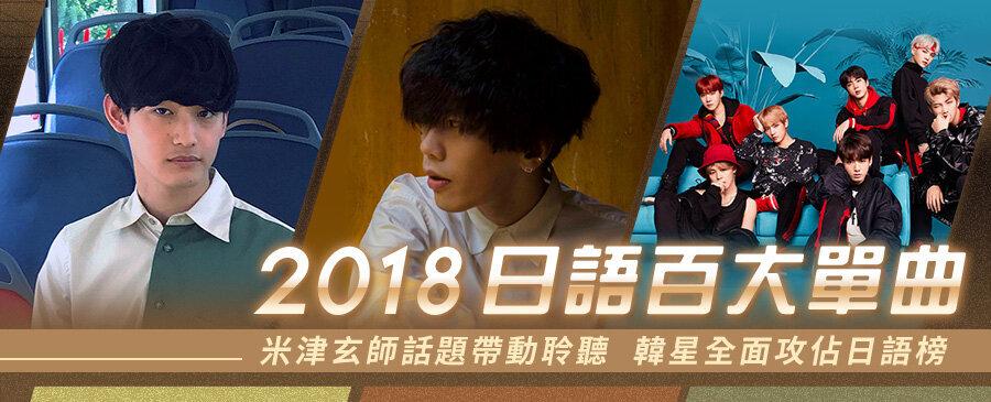 KKBOX 2018 日語年度百大單曲