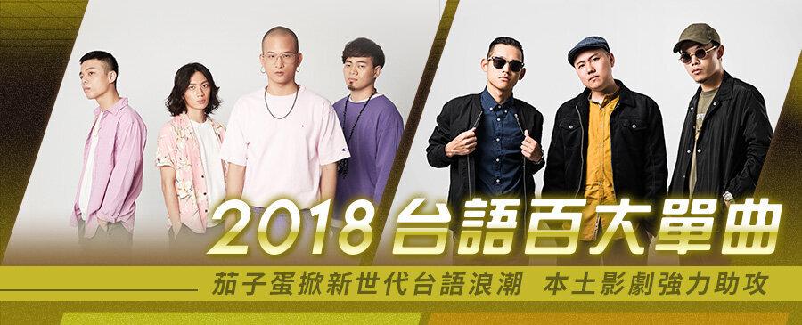 KKBOX 2018 台語年度百大單曲:茄子蛋掀新世代台語浪潮   本土影劇強力助攻