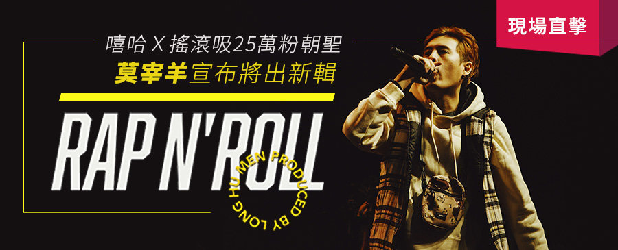 嘻哈X搖滾吸25萬粉朝聖,莫宰羊宣布將出新輯——直擊龍虎門「RAP N' ROLL」演唱會