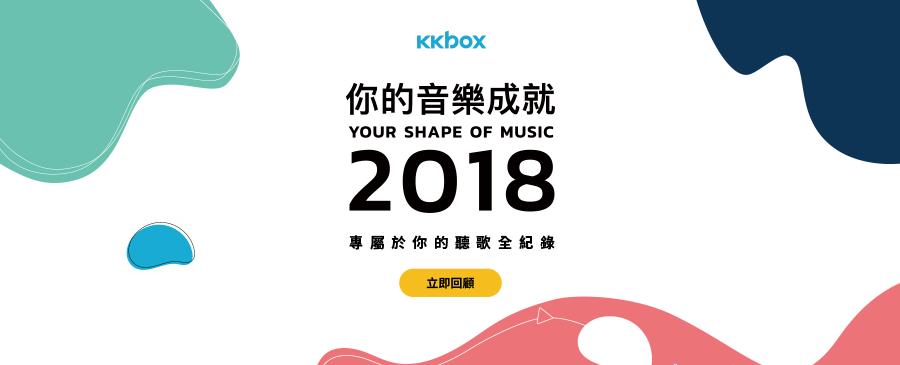 MKT_你的 2018 音樂成就 活動宣傳 181207