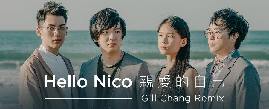 Hello Nico/親愛的自己 Gill Chang Remix