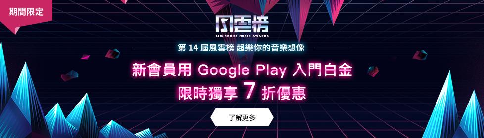 Google Play IAB 首兩月 NT.126/月