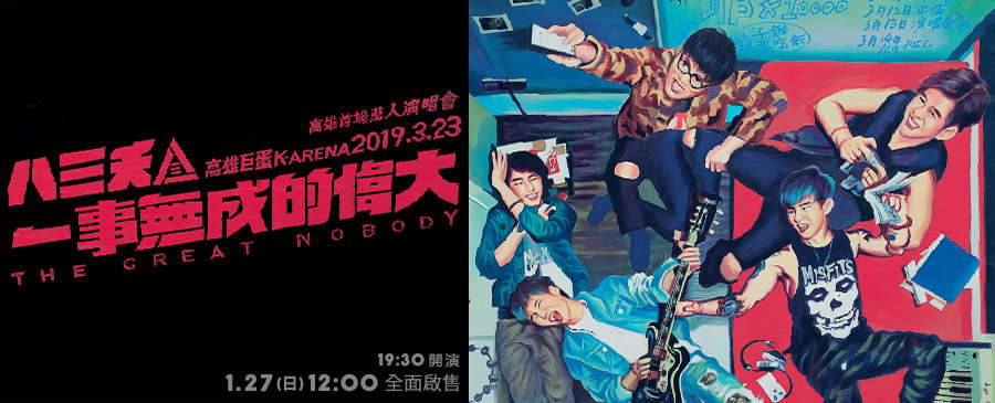 Live_八三夭高蛋演唱會 190124