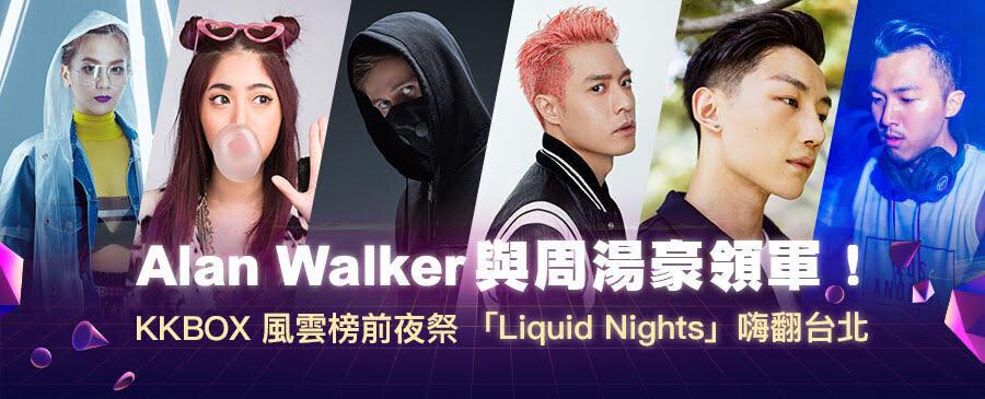 Alan Walker與周湯豪領軍!KKBOX風雲榜前夜祭「Liquid Nights」嗨翻台北