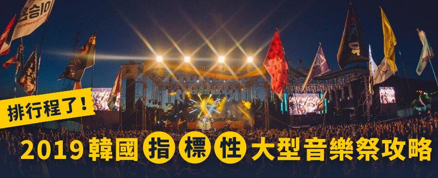 可以排行程了! 2019 韓國指標性大型音樂祭攻略