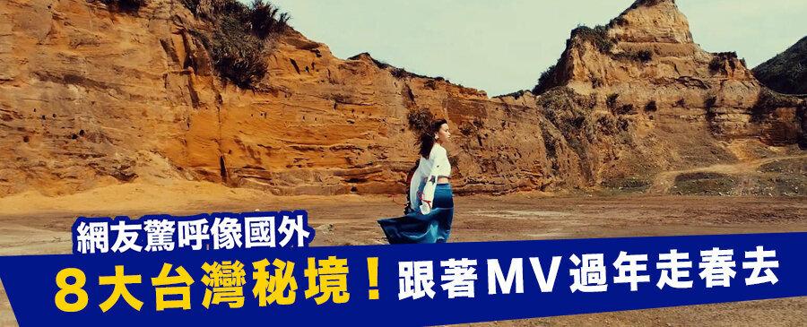 8大台灣秘境!跟著MV過年走春去