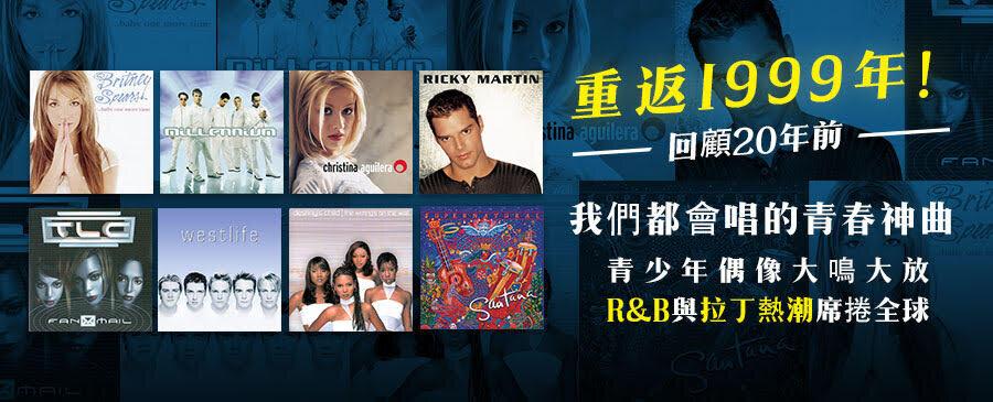 重播西洋1999!回顧20年前的青少年偶像與不敗金曲