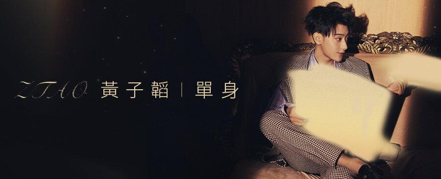 黃子韜/單身