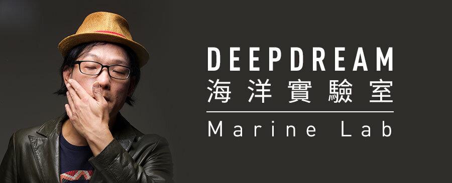 Deepdream/海洋實驗室:Marine Lab