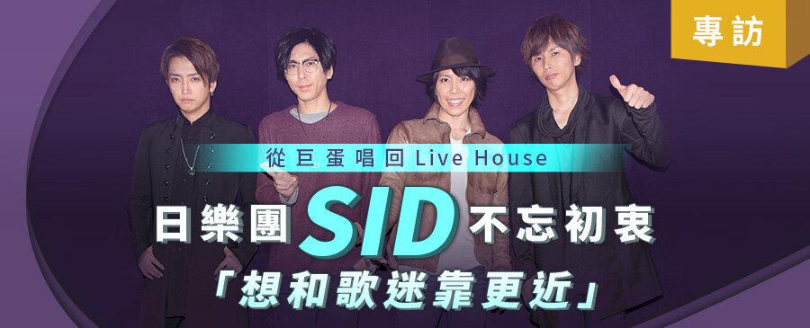 【專訪】從巨蛋唱回Live House,日樂團SID不忘初衷「想和歌迷靠更近」