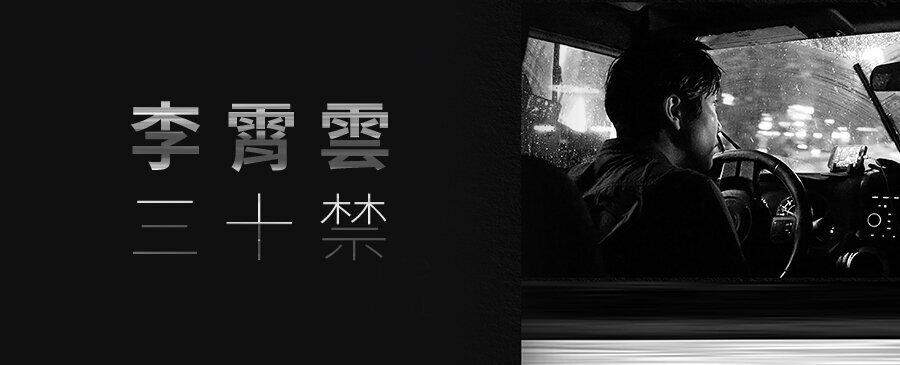 李霄雲/三十禁