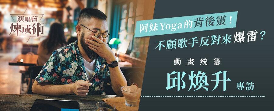 【鍊成術】張惠妹、林宥嘉的演唱會「背後靈」是他!動畫統籌邱煥升專訪