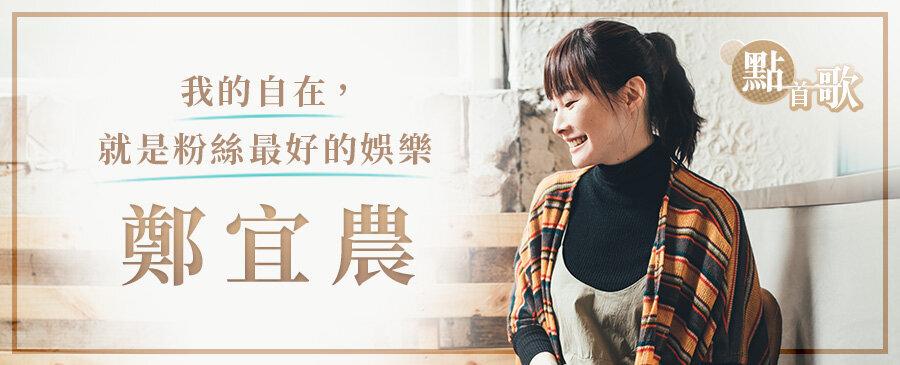 【點首歌】鄭宜農:我的自在,就是粉絲最好的娛樂