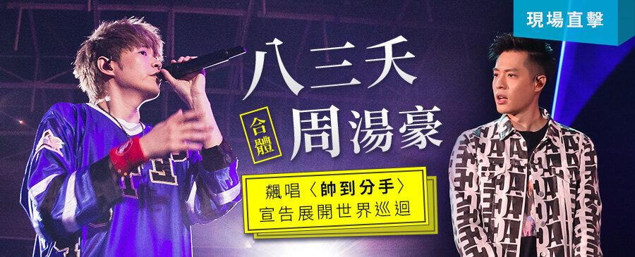 【影片】八三夭合體周湯豪飆唱〈帥到分手〉 宣告展開世界巡迴——直擊「一事無成的偉大」高雄演唱會