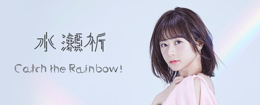 水瀨祈 / Catch the Rainbow!