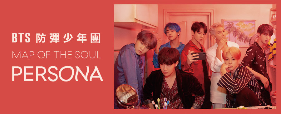 BTS 防彈少年團 / MAP OF THE SOUL : PERSONA