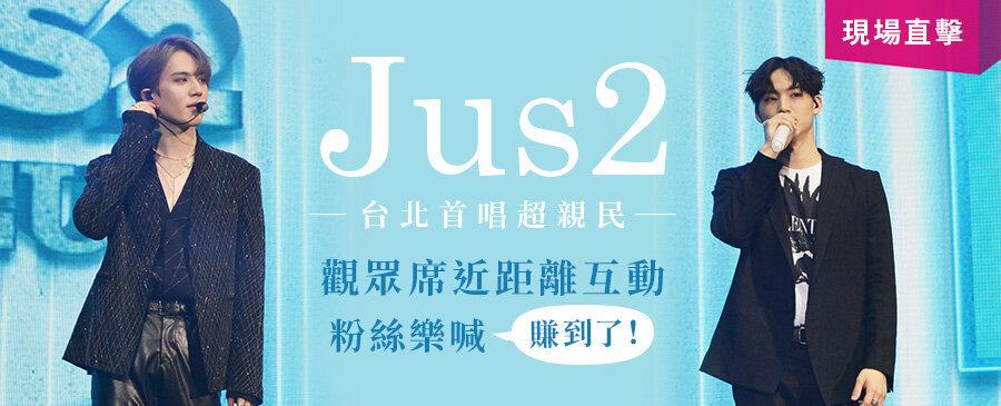 GOT7子團Jus2台北首唱超親民!走進觀眾席 粉絲樂喊:賺到了!