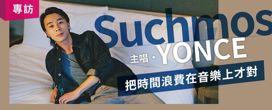 【專訪】Suchmos主唱YONCE:把時間浪費在音樂上才對