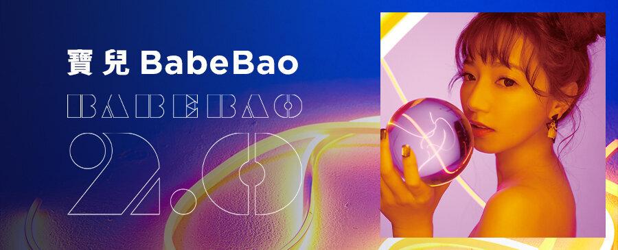 寶兒BabeBao/BabeBao 2.0