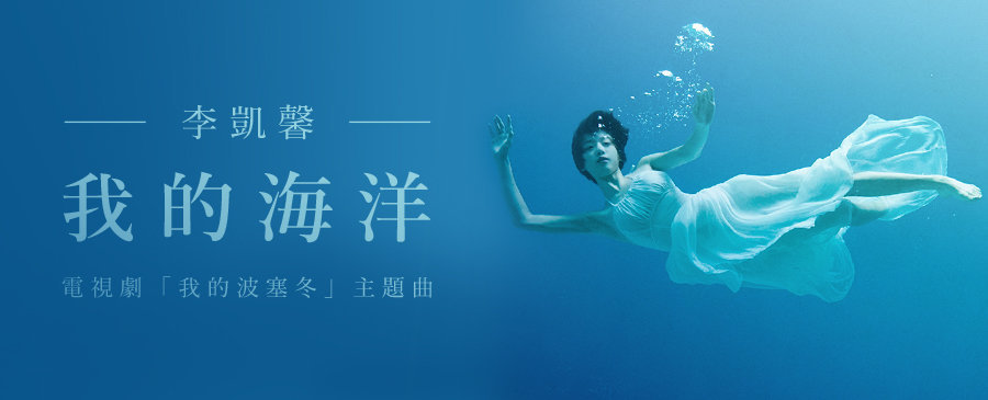 李凱馨/我的海洋