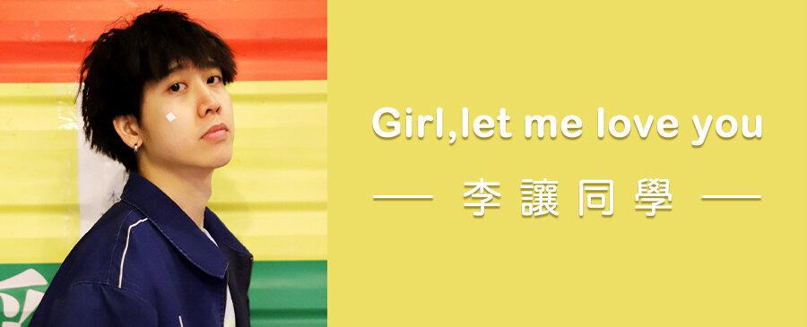李讓同學/Girl let me love you