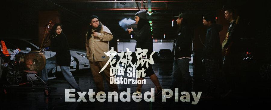 老破麻Old Slut Distortion/Extended Play
