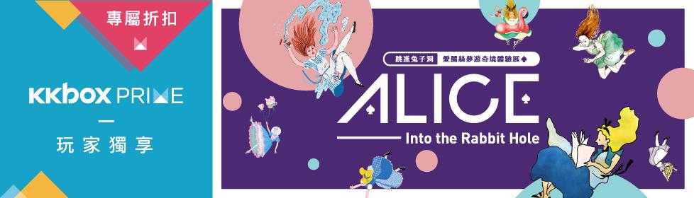 【跳進兔子洞—愛麗絲夢遊奇境體驗展】Prime 獨享優惠8折起!