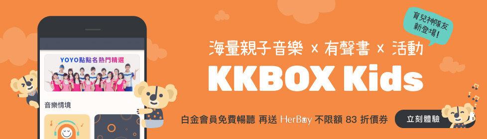 全新親子 app【KKBOX Kids】初登場 ♪ 下載登入就送 HerBuy 不限額 83 折價券!