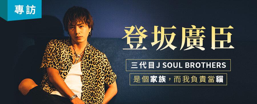 【專訪】登坂廣臣:三代目JSB是個家族,而我負責當貓