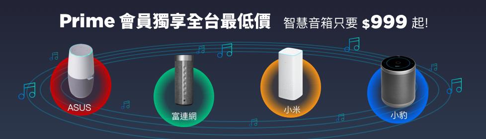 Prime智慧音箱專案