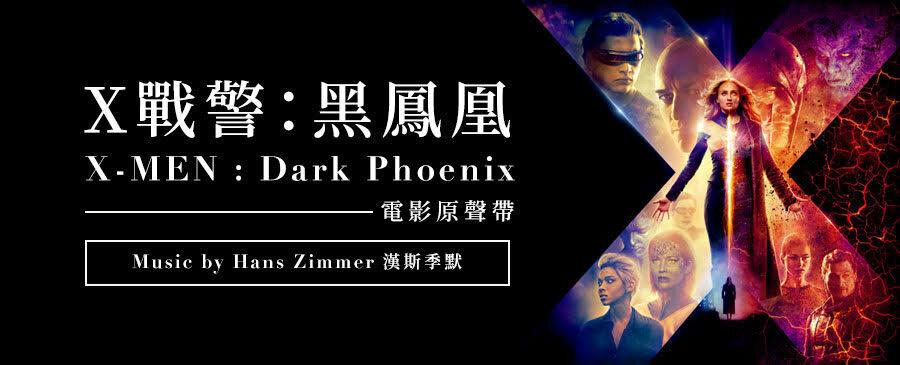 X戰警:黑鳳凰 電影原聲帶
