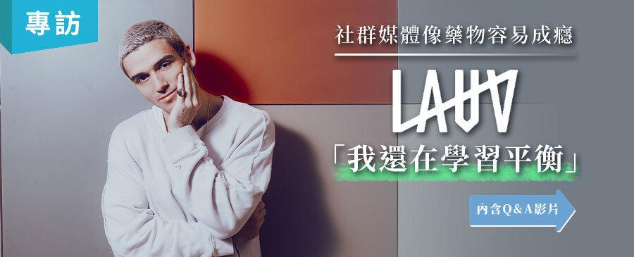 【專訪】社群媒體像藥物,Lauv怕成癮:「我還在學習平衡」