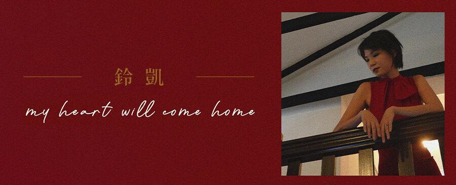 鈴凱/My Heart Will Come Home