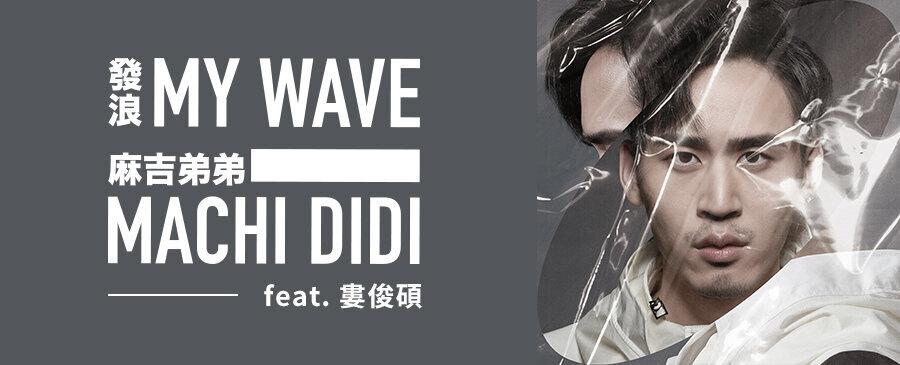 麻吉弟弟 feat. 婁俊碩/發浪 My Wave