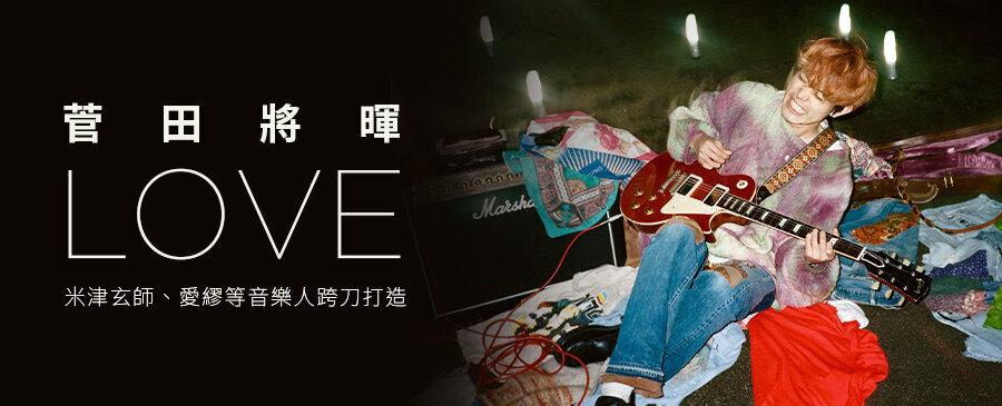 菅田將暉 / 《LOVE》