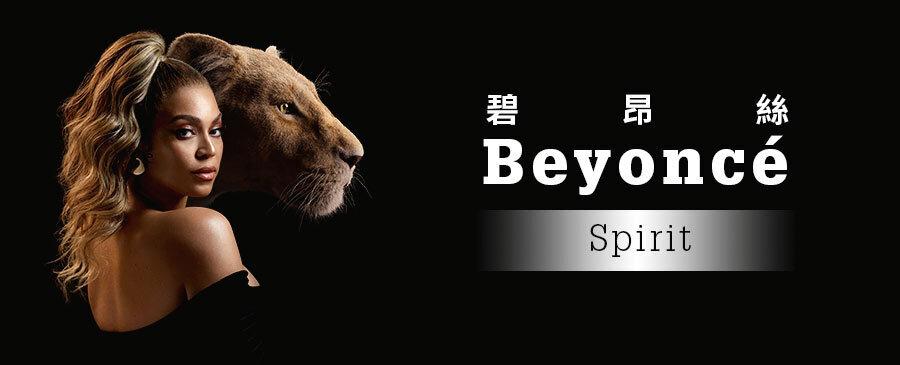 Beyoncé / Spirit