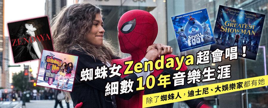 蜘蛛女Zendaya超會唱!細數10年音樂生涯 除了蜘蛛人,迪士尼、大娛樂家都有她