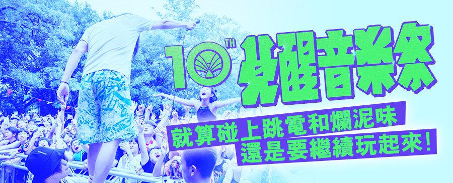 覺醒音樂祭:就算碰上跳電和爛泥味 還是要繼續玩起來!
