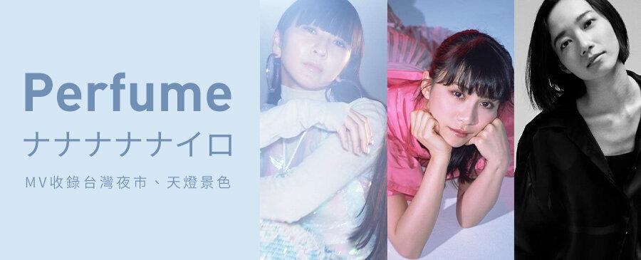 Perfume / 〈ナナナナナイロ〉