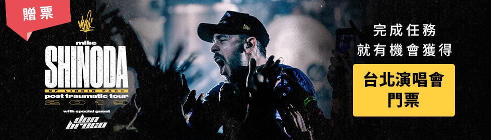 白金RW_Mike Shinoda 贈票