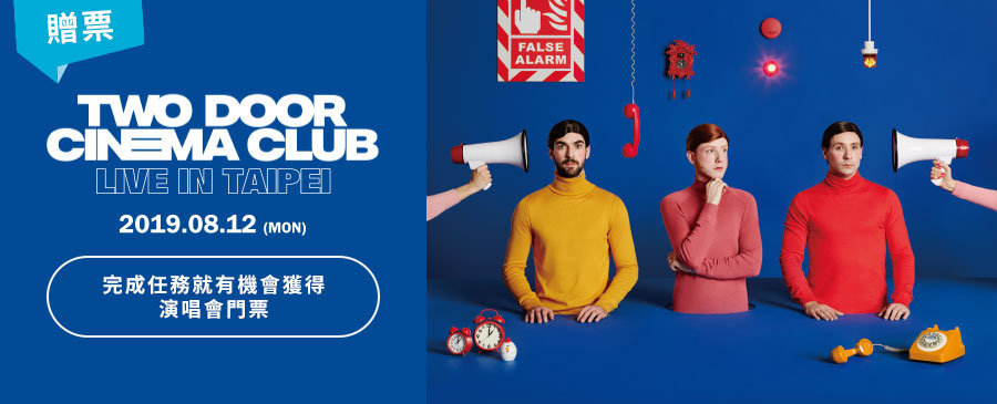 MKT_TWO DOOR CINEMA CLUB 白金贈票