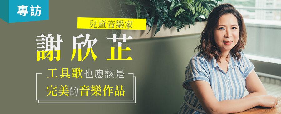 謝欣芷專訪:用音樂訓練孩子生活自理能力