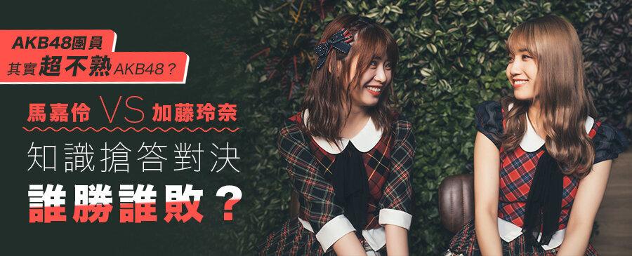 AKB48團員不熟AKB48?馬嘉伶 vs 加藤玲奈 誰是AKB48知識王?