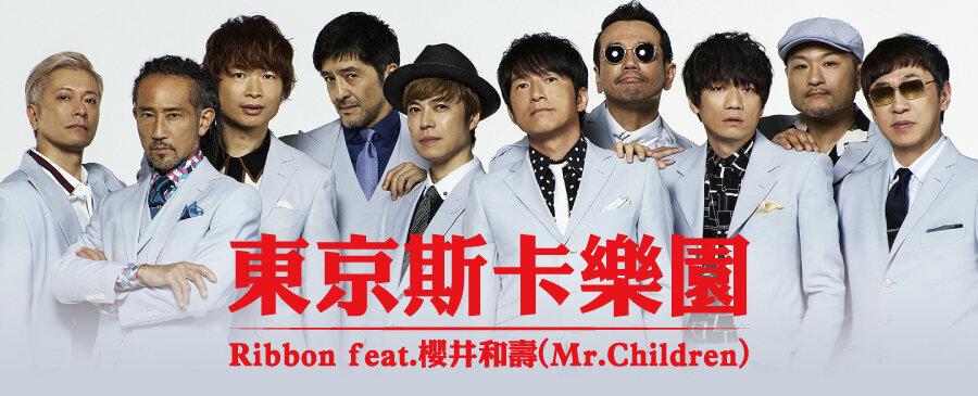 Ribbon feat. 櫻井和壽 (Mr.Children)