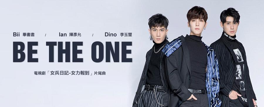畢書盡+陳彥允+李玉璽 / Be The One