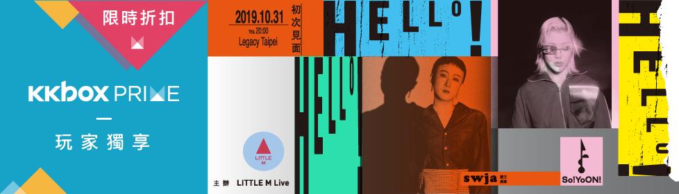 《Hello,初次見面》swja 鮮于貞娥xSo!YoON!台北演唱會