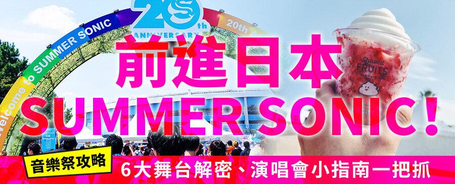 【音樂祭攻略】前進日本Summer Sonic!6大舞台解密